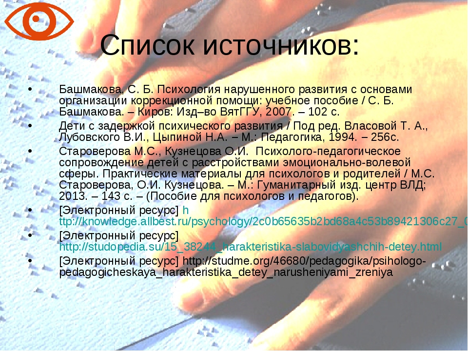 Список источников: Башмакова, С. Б. Психология нарушенного развития с основам...