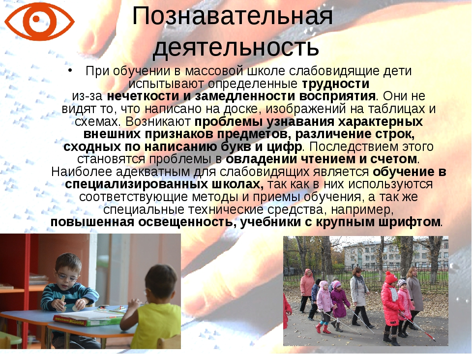 Познавательная деятельность При обучении в массовой школе слабовидящие дети и...