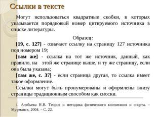 Ссылки в тексте Могут использоваться квадратные скобки, в которых указывается