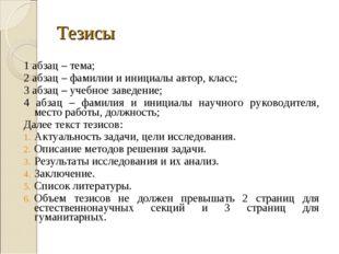 Тезисы 1 абзац – тема; 2 абзац – фамилии и инициалы автор, класс; 3 абзац – у