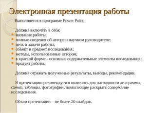 Электронная презентация работы Выполняется в программе Power Point. Должна вк