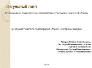 Титульный лист Муниципальное бюджетное общеобразовательное учреждение Лицей №