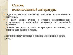 Список использованной литературы Содержит библиографические описания использо