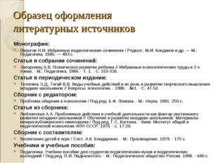 Образец оформления литературных источников Монография: Пирогов Н.И. Избранные