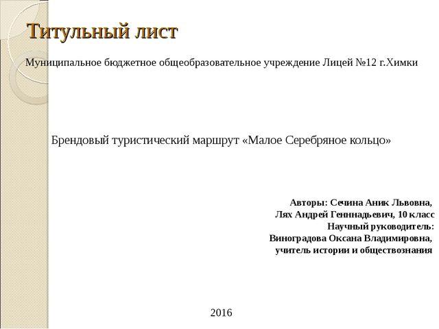 Титульный лист Муниципальное бюджетное общеобразовательное учреждение Лицей №...