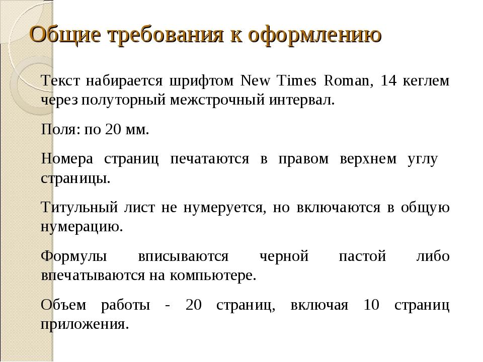 Общие требования к оформлению Текст набирается шрифтом New Times Roman, 14 ке...
