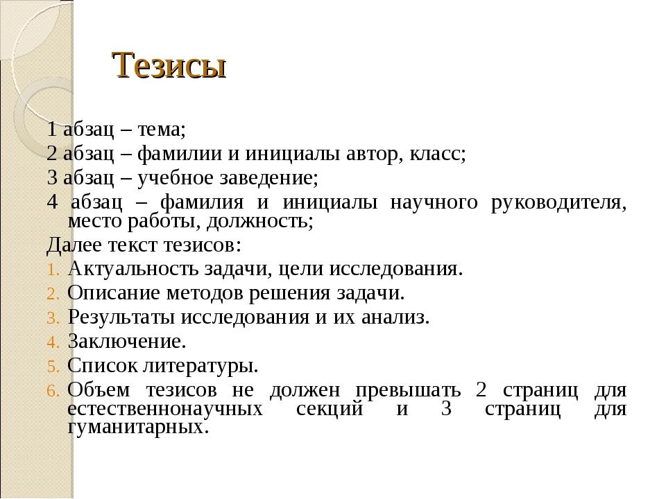 Тезисы 1 абзац – тема; 2 абзац – фамилии и инициалы автор, класс; 3 абзац – у...