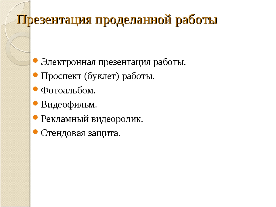 Презентация проделанной работы Электронная презентация работы. Проспект (букл...