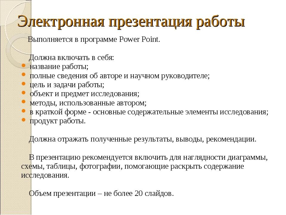 Электронная презентация работы Выполняется в программе Power Point. Должна вк...