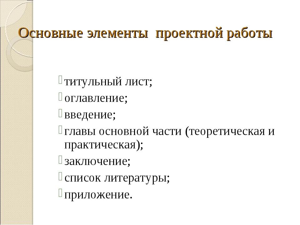 Основные элементы проектной работы титульный лист; оглавление; введение; глав...