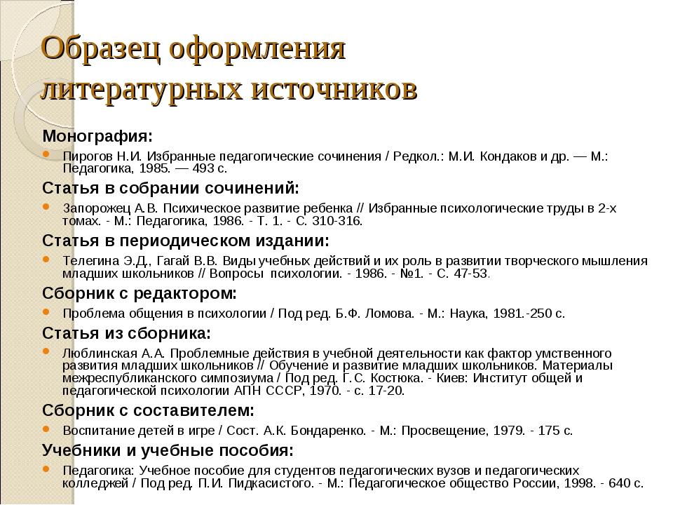 Образец оформления литературных источников Монография: Пирогов Н.И. Избранные...
