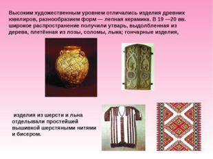 изделия из шерсти и льна отделывали простейшей вышивкой шерстяными нитями и
