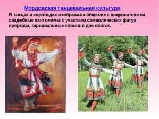 В танцах и хороводах изображали общение с покровителями, свадебные пантомимы