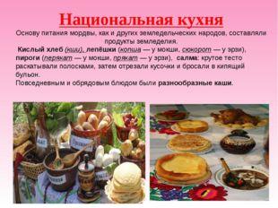 Национальная кухня Основу питания мордвы, как и других земледельческих народ