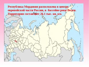 Республика Мордовия расположена в центре европейской части России, в бассейне