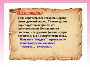 Из истории: Если обратиться к истории, мордва – очень древний народ. Ученые д