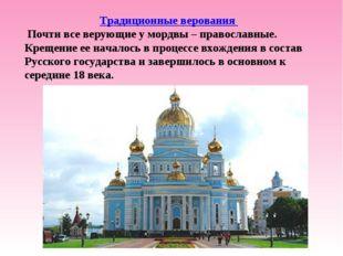 Традиционные верования Почти все верующие у мордвы – православные. Крещение е