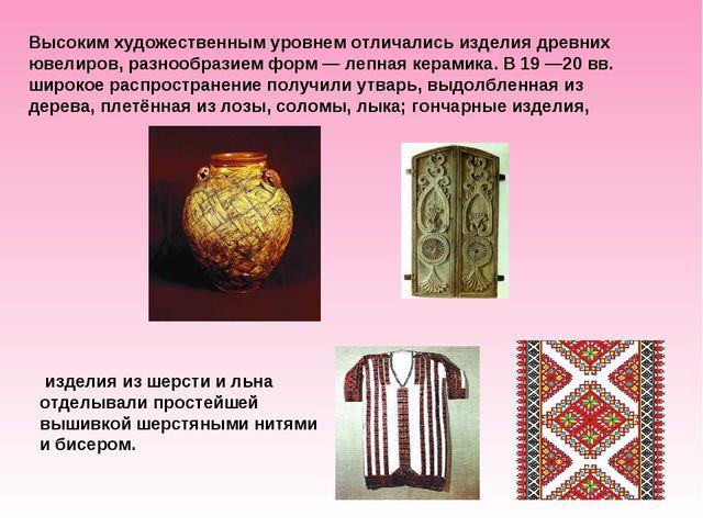 изделия из шерсти и льна отделывали простейшей вышивкой шерстяными нитями и...