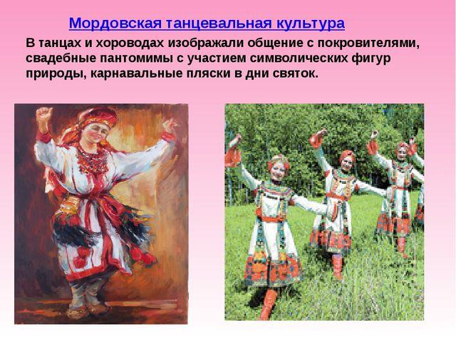 В танцах и хороводах изображали общение с покровителями, свадебные пантомимы...