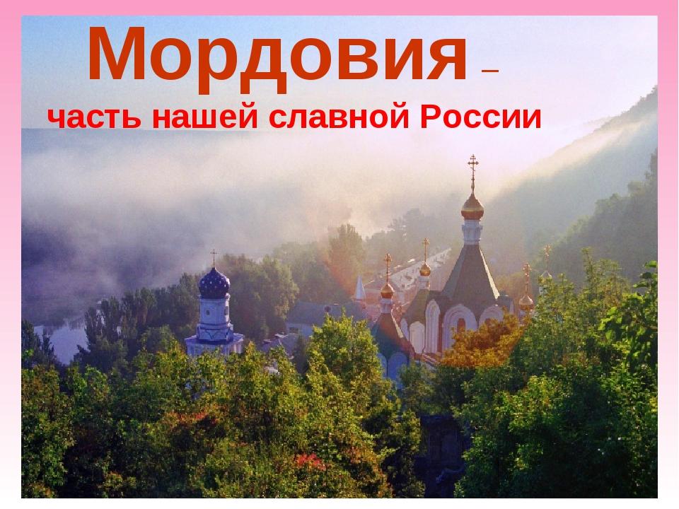 Мордовия – часть нашей славной России