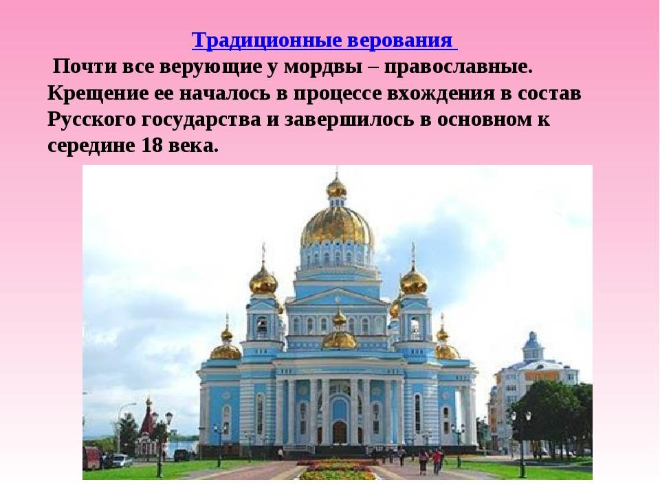 Традиционные верования Почти все верующие у мордвы – православные. Крещение е...