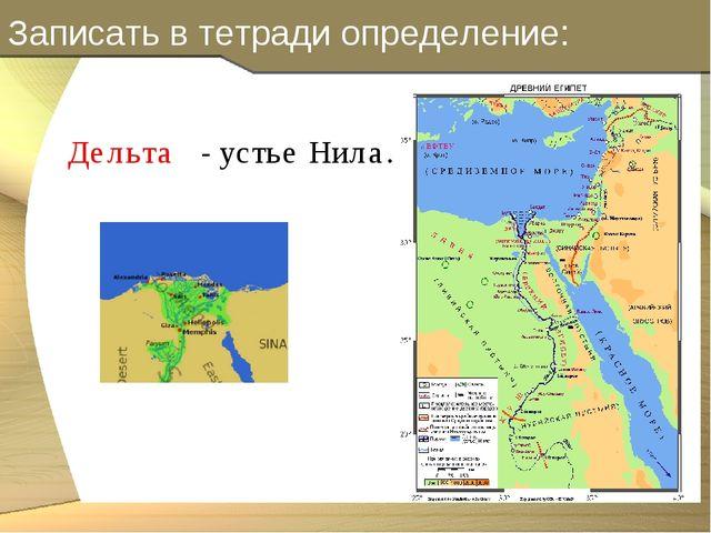 Записать в тетради определение: Дельта - устье Нила.