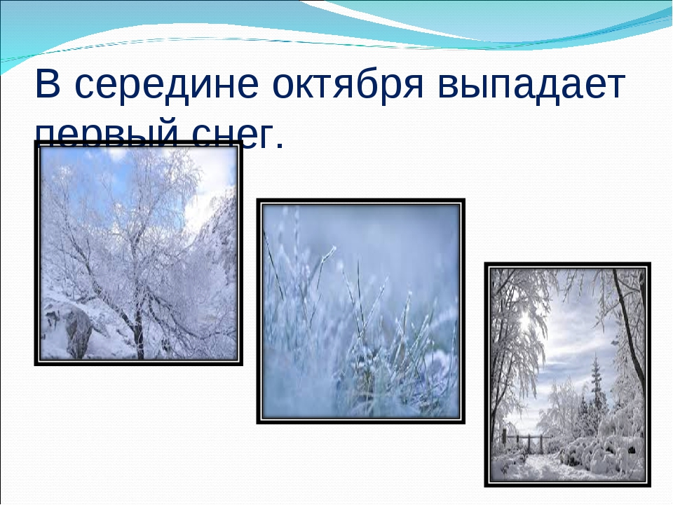 В середине октября выпадает первый снег.