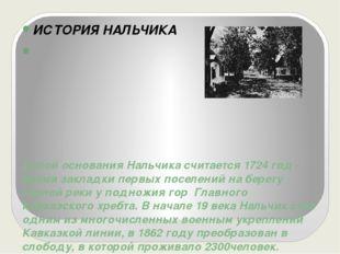 Датой основания Нальчика считается 1724 год - время закладки первых поселений