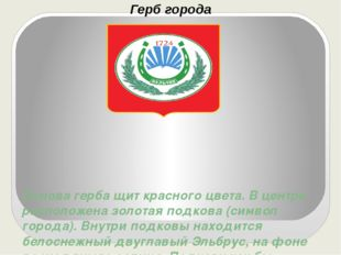 Основа герба щит красного цвета. В центре расположена золотая подкова (символ