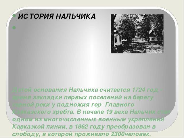 Датой основания Нальчика считается 1724 год - время закладки первых поселений...