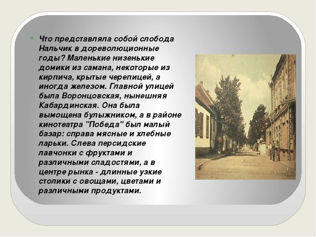 Что представляла собой слобода Нальчик в дореволюционные годы? Маленькие низ...