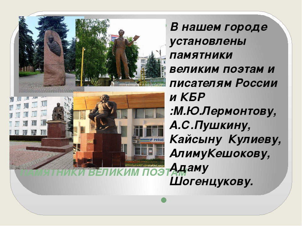 ПАМЯТНИКИ ВЕЛИКИМ ПОЭТАМ В нашем городе установлены памятники великим поэтам...