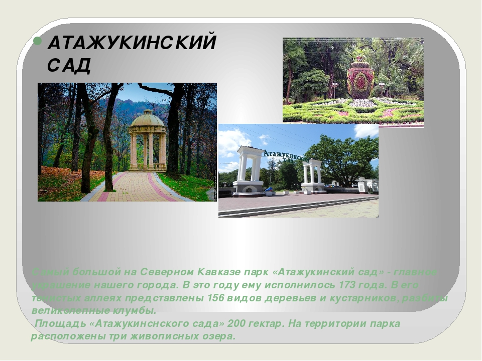 Самый большой на Северном Кавказе парк «Атажукинский сад» - главное украшение...