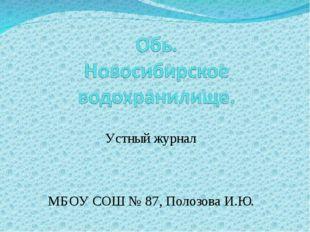 Устный журнал МБОУ СОШ № 87, Полозова И.Ю.