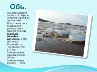 Обь. Обь покрывается льдом в октябре, и ледостав длится до апреля –мая.  В в