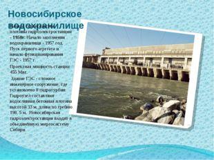 Новосибирское водохранилище Начало строительства плотины гидроэлектростанции
