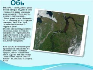 Обь Река Обь – самая длинная река в России и вторая по длине в Азии. Ненцы, о