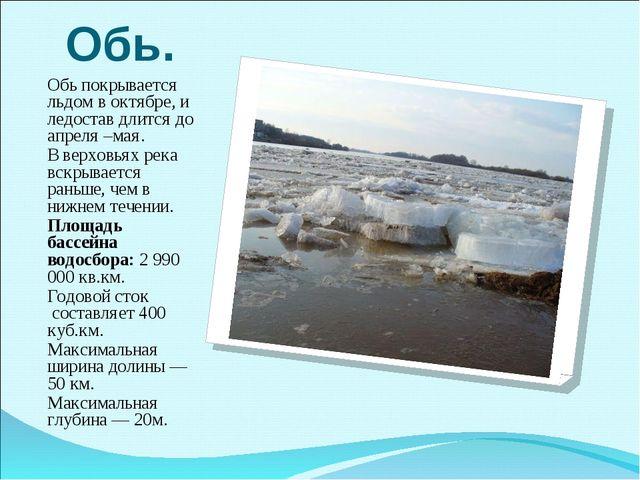 Обь. Обь покрывается льдом в октябре, и ледостав длится до апреля –мая.  В в...