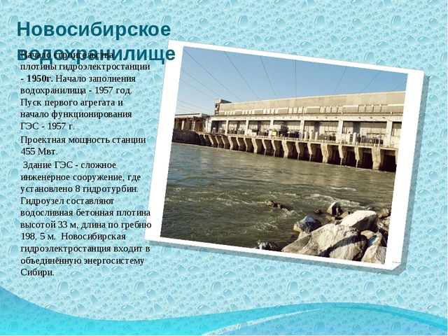 Новосибирское водохранилище Начало строительства плотины гидроэлектростанции...