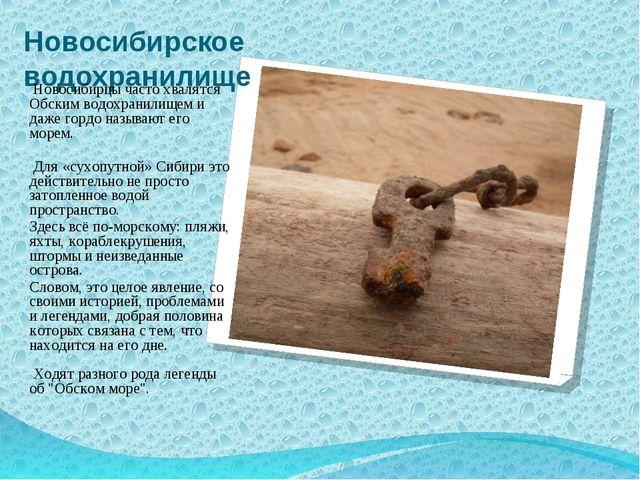 Новосибирское водохранилище Новосибирцы часто хвалятся Обским водохранилищем...
