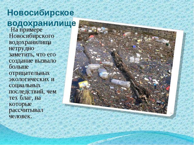 Новосибирское водохранилище На примере Новосибирского водохранилища нетрудно...