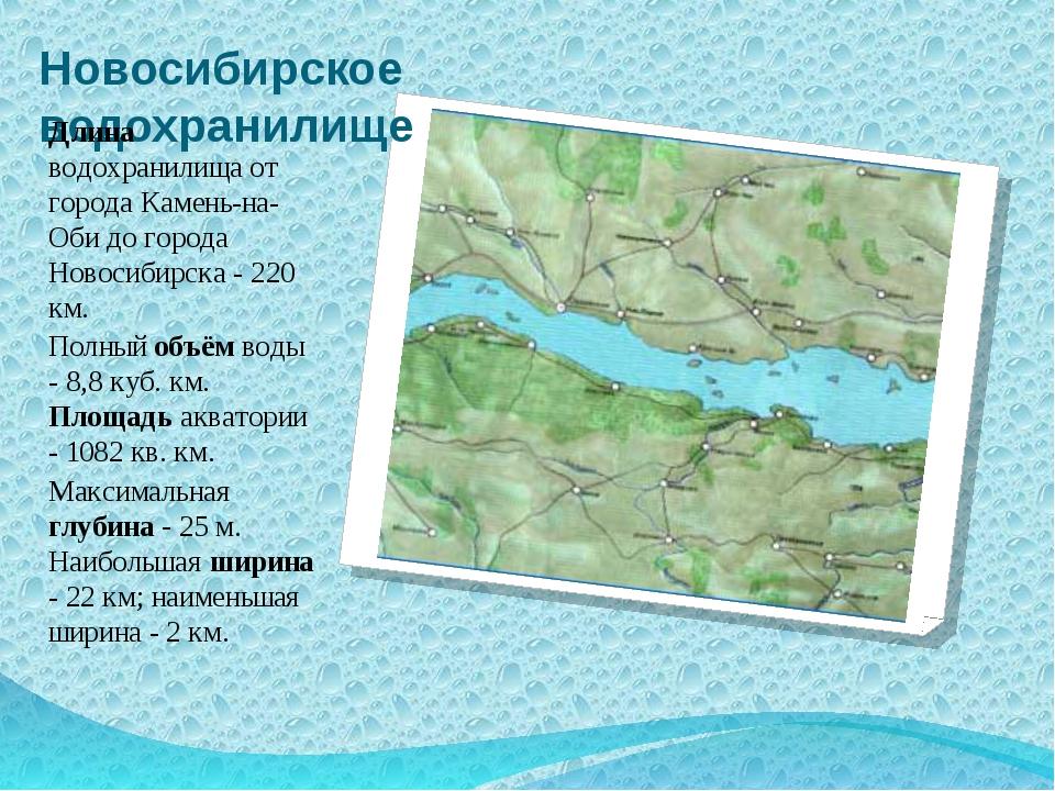 Новосибирское водохранилище Длина водохранилища от города Камень-на-Оби до го...