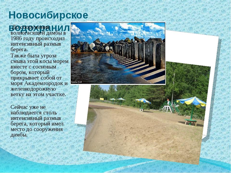 Новосибирское водохранилище До сооружения волногасящей дамбы в 1986 году прои...