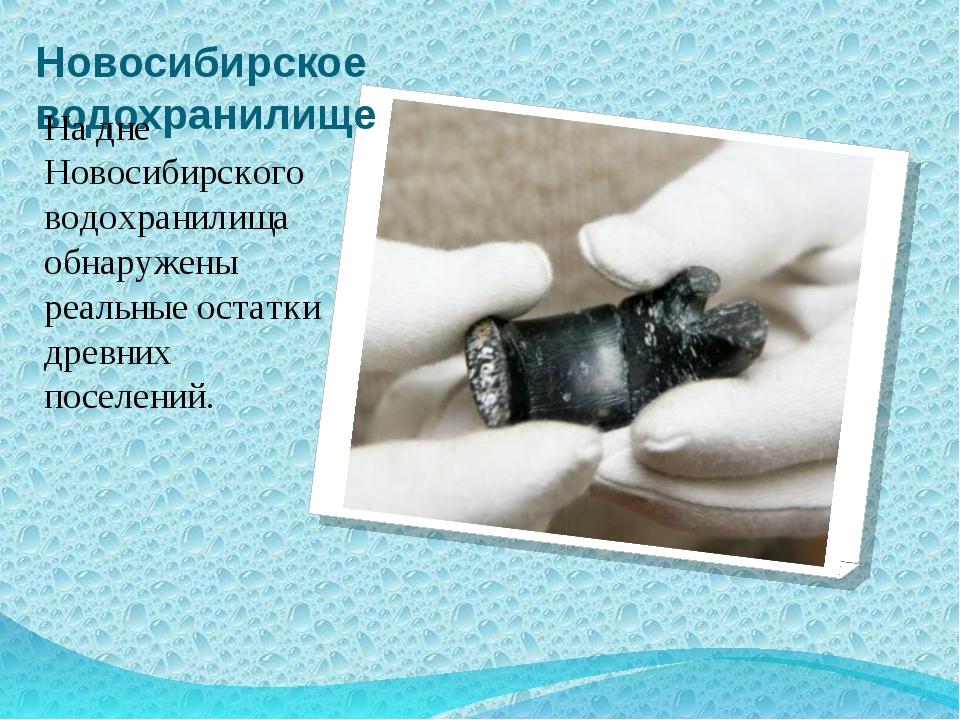 Новосибирское водохранилище На дне Новосибирского водохранилища обнаружены ре...