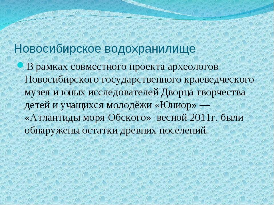 Новосибирское водохранилище В рамках совместного проекта археологов Новосибир...