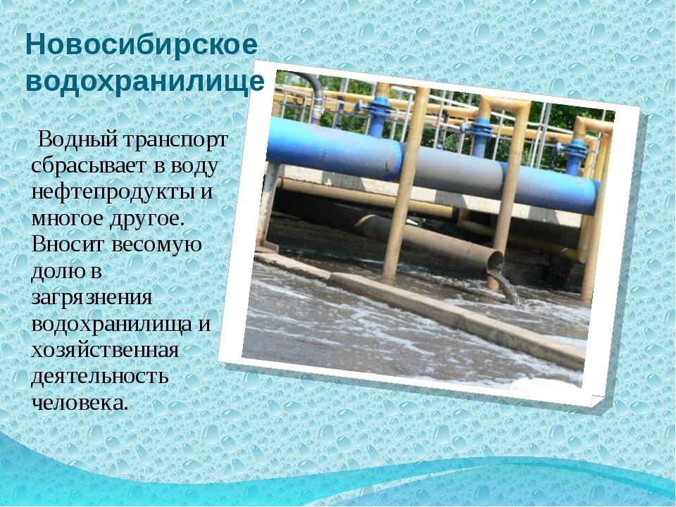 Новосибирское водохранилище Водный транспорт сбрасывает в воду нефтепродукты...