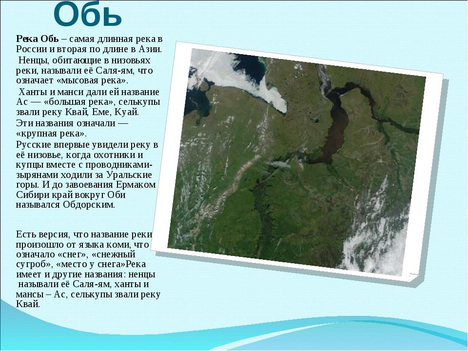 Обь Река Обь – самая длинная река в России и вторая по длине в Азии. Ненцы, о...
