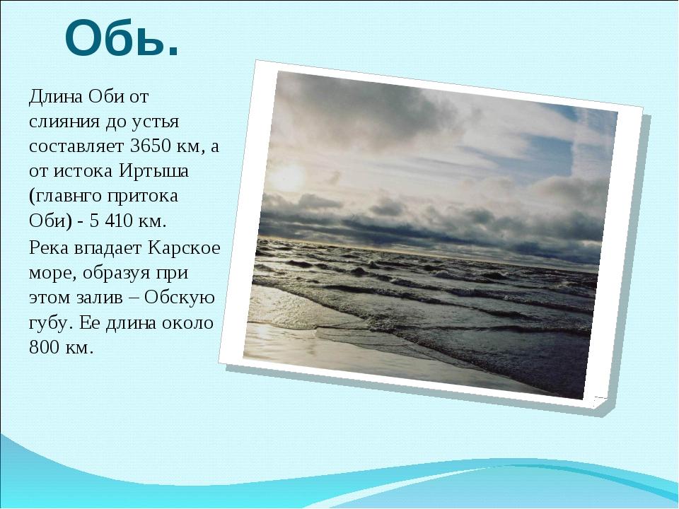 Обь. Длина Оби от слияния до устья составляет 3650 км, а от истока Иртыша (гл...