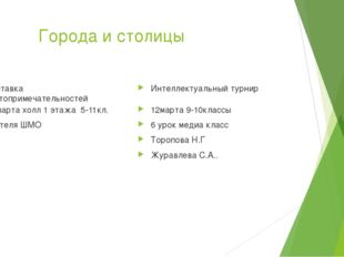 Города и столицы Выставка достопримечательностей 12 марта холл 1 этажа 5-11к