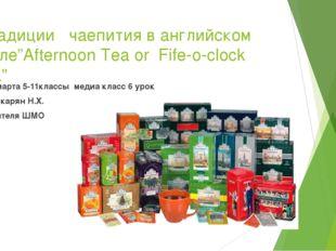 """Традиции чаепития в английском стиле""""Afternoon Tea or Fife-o-clock Tea"""" 13 м"""